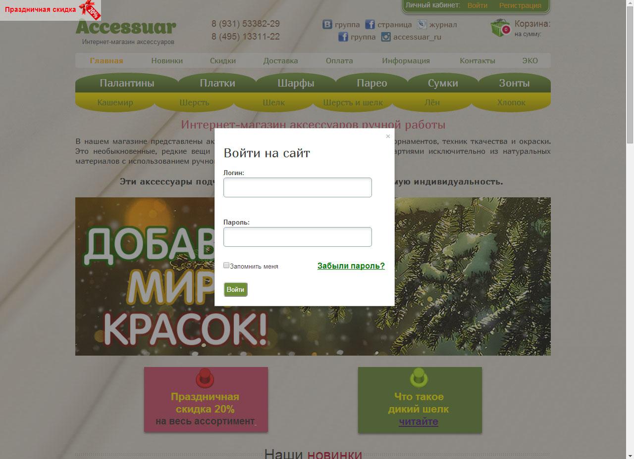 Как заказать виши через интернет